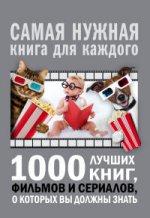 1000 лучших книг, фильмов и сериалов, о которых вы