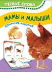Котятова Н. И. Мамы и малыши (Домашние животные) (Первые слова)