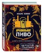 Клинг Клаус. Правильное пиво. Крафт, теория, пошаговый процесс. 100 рецептов от немецких пивоваров 150x181