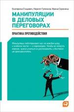Манипуляции в деловых переговорах.Практика противодействий