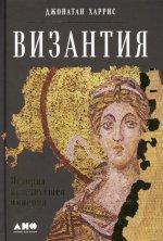 Византия.История исчезнувшей империи