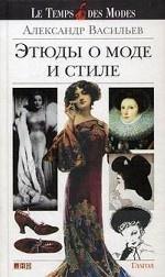 Этюды о моде и стиле. 9-е изд