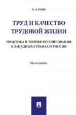 Труд и качество трудовой жизни. Практика и теория регулирования в западных странах и России: монография
