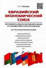 Евразийский экономический союз. Инструменты защиты внутреннего рынка от недобросовестной конкуренции: Научно-практическое пособие