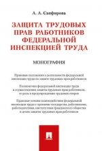 Защита трудовых прав работников федеральной инспекцией труда: монография