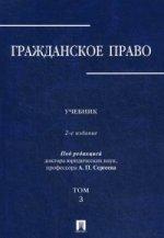 Гражданское право: Учебник. В 3 т. Т. 3. 2-е изд., перераб. и доп
