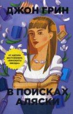 В поисках Аляски (Бумажные города (pocket-book))