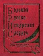 Большой рус-испанский словарь 250 000 слов (газет)