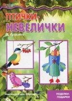 Птички-невелички(поделки-подарки для детей от4лет)