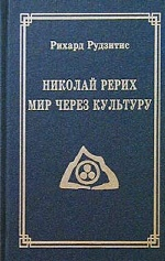 Николай Рерих. Мир через культуру ( Рудзитис  )