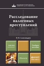 РАССЛЕДОВАНИЕ НАЛОГОВЫХ ПРЕСТУПЛЕНИЙ. Учебное пособие для магистров