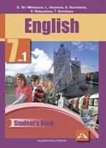 Английский язык 7кл ч1 [Учебник](ФГОС) ЭФУ