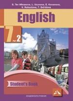 Английский язык 7кл ч2 [Учебник](ФГОС) ЭФУ