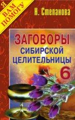 Заговоры сибирской целительницы.кн.6