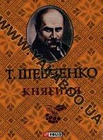 Комп. мини 3 кн.в кор.(Гамалія. Княгиня. Пророк)