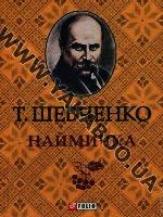 Комп. мини 3 кн.в кор.(Наймичка. Автобіографія. Гайдамаки)