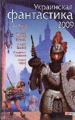 Украинская фантастика 2009 Сборник