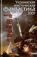 Украинская мистическая фантастика 2009