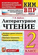 ВПР КИМ Литературное чтение 2кл