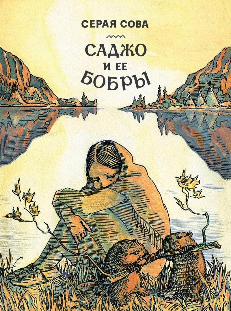 Саджо и ее бобры