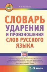 Словарь ударения и произнош.слов русск.языка 5-9кл