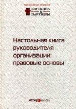 Настольная книга руководителя организации