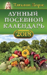 2018 Календарь Лунный посевной