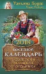2018 Календарь посевной с советами ведущего огор.