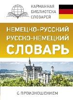 Немецко-русский. Русско-немецкий словарь с произн