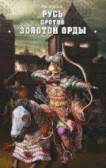 Русь против Золотой Орды