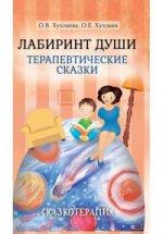 Лабиринт души: Терапевтические сказки 14изд