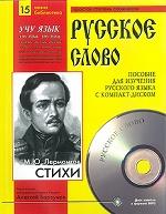 Стихи  (Учебное пособие+ лит.запись CD)