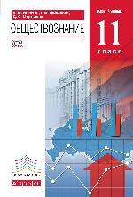 Обществознание 11кл [Учебник] Баз. ур. Вертикаль
