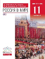 Россия в мире 11кл [Учебник] баз. ур. ФГОС