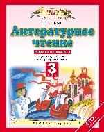 Литературное чтение 3кл №1 [Рабочая тетрадь] ФГОС