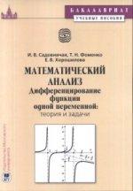 Математический анализ. Дифференцирование функций одной переменной: теория и задачи