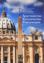 Христианство. Католичество. Реформация / архиеп. Й. Барон