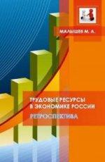 Трудовые ресурсы в экономике России: ретроспектива