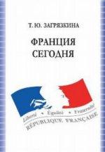 Т. Ю. Загрязкина. Франция сегодня: Учебное пособие для вузов