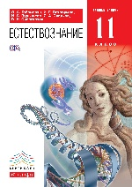Естествознание 11кл [Учебник] Вертикаль ФП