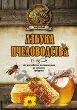 Азбука пчеловодства. От устройства пчелиного дома