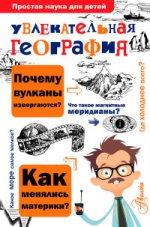 Вячеслав Маркин. Увлекательная география