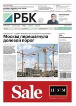 Ежедневная Деловая Газета Рбк 121-2017