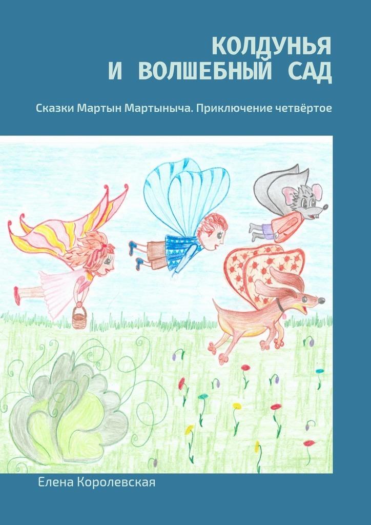Сказки Мартын Мартыныча(4). Колдунья и волшебный сад. Приключение четвёртое
