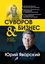 Суворов & бизнес. Стратегия без права на забвение