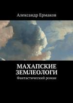 Махапские землеологи. Фантастический роман