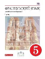 Франц. яз. 5кл [Учебник]Вертик. Ч1 ФП
