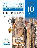 Всеоб.ист. с др.вр. до к.XIXв 10кл [Уч]баз.ур.Верт