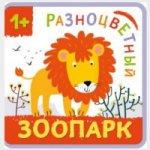 Разноцветный зоопарк. Лев