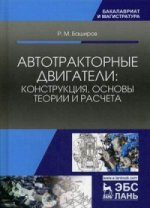 Автотракторные двигатели: конструкция, основы теории и расчета. Учебник, 3-е изд., стер